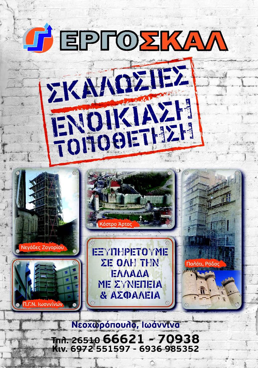 EOI-2020_Page_259_Image_0003