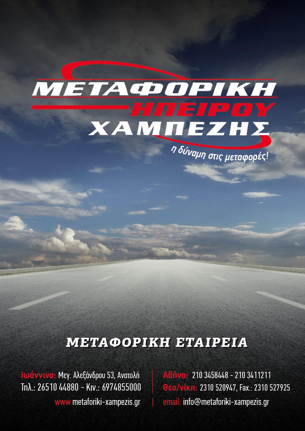 HAMPEZHS-cover-05